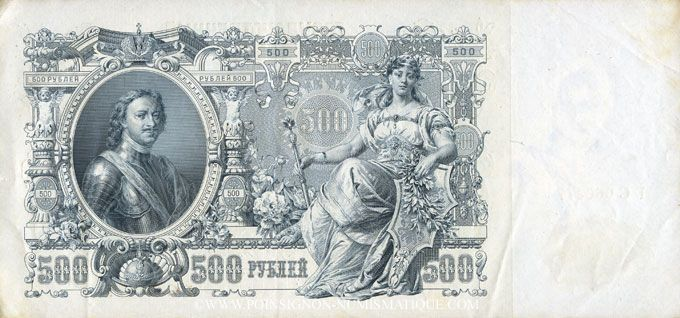 Banknotes Russie. Billet. 500 roubles 1912