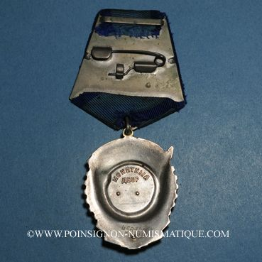 Coins Russie. Ordre du drapeau rouge du travail - Orden Trudovoje Kransnoe Znamja. Type 1943-1991