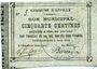 Banknotes Appilly (60). Commune. Billet. 50 cmes 4.8.1914, cachet au dos, Numéro 3 ! ! !