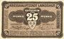 Banknotes Landshut. Stadt. Billet. 50 pf 29.3.1917