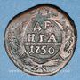 Coins Russie. Elisabeth (1741-1761). 1 denga (= 1/2 kopeck) 1750