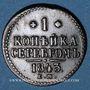 Coins Russie. Nicolas I (1825-1855). 1 kopeck 1843EM, Ekaterinbourg
