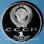Coins Russie. U.R.S.S. (1922-1991). 1 rouble 1989. Lermontov