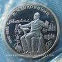 Coins Russie. U.R.S.S. (1922-1991). 1 rouble 1990. Tschaikovsky
