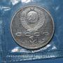 Coins Russie. U.R.S.S. (1922-1991). 1 rouble 1991. 500e anniversaire de la naissance d'Alisher