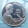 Coins Russie. U.R.S.S. (1922-1991). 1 rouble 1991. Nizami Gyanzhevi