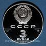 Coins Russie. U.R.S.S. (1922-1991). 3 roubles 1991. Arc de triomphe de Moscou