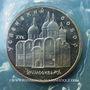 Coins Russie. U.R.S.S. (1922-1991). 5 roubles 1990. Cathédrale Uspenski