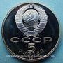 Coins Russie. U.R.S.S. (1922-1991). 5 roubles 1990. Monuments arméniens