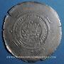 Coins Afghanistan. Samanides. Nuh II b. Mansur (366-387H). Multiple dirham, Anderaba, avec Mahmud (futur