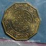Coins Algérie. République. 10 dinars 1981. Essai