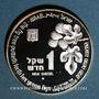 Coins Israël. 1 shekel 1996 (v). Rossignol sur une branche
